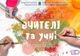 В Художественном музее Днепра откроют выставку «Учителя и ученики»