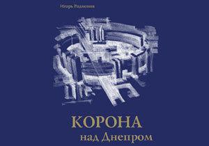 «Корона над Днепром»: как родилась эта книга?