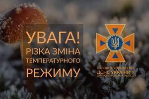 Внимание! На территории Днепропетровской области 16-20 января ожидается резкое понижение температуры воздуха