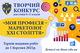 Конкурс «Моя професія - маркетолог XXI століття» для учнів 8-11 класів