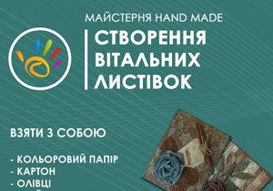 Днепрян приглашают на бесплатный мастер-класс по изготовлению открыток