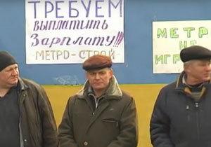 Перед приездом президента митинговали днепрометростроевцы