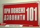 Школы Днепропетровщины закрывают через суд