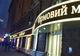 Скандальную вывеску магазина «Рошен» обещают «упорядочить»