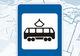 22 февраля изменится движение трамваев № 12 и № 17