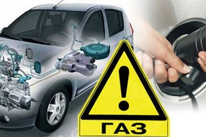 Почему намного подорожала регистрация автомобилей «на газу»?