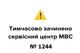 Сервисный центр МВД в Каменском временно закрыли