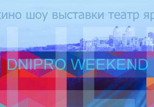 Куда пойти на этих выходных: обзор интересных событий в городе 24-26 марта