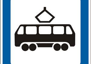 27 марта трамвай №5 с 21.00 будет осуществлять перевозки пассажиров по сокращенному маршруту