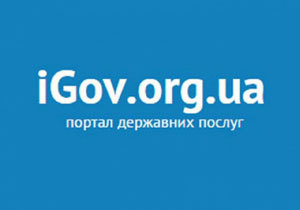 Более 230 админуслуг могут получить жители Днепропетровщины онлайн