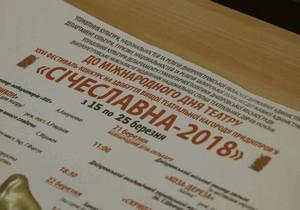 В Днепре начинается фестиваль-конкурс «Сичеславна-2018»