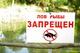С 1 апреля на Днепровском и Каменском водохранилищах вводится запрет на лов раков и рыбы