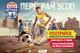 В Днепре пройдет отбор международного футбольного турнира Red Bull Neymar Jr's Five