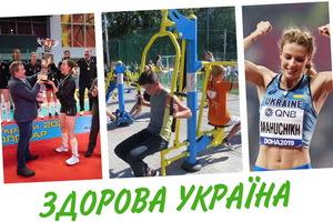 На Дніпропетровщині у 2021 році планують приділити особливу увагу розвитку спорту