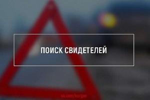 В Днепре на Янтарной неизвестное авто сбило 12-летнюю девочку: родные ищут свидетелей