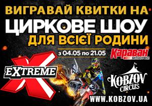 Выиграй билеты на представление в цирке «Кобзов»!