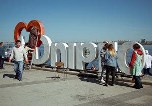 Студенты Университета третьего возраста обновили знак I Love Dnipro
