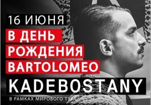 Выиграй пригласительные на концерт KADEBOSTANY в BARTOLOMEO!