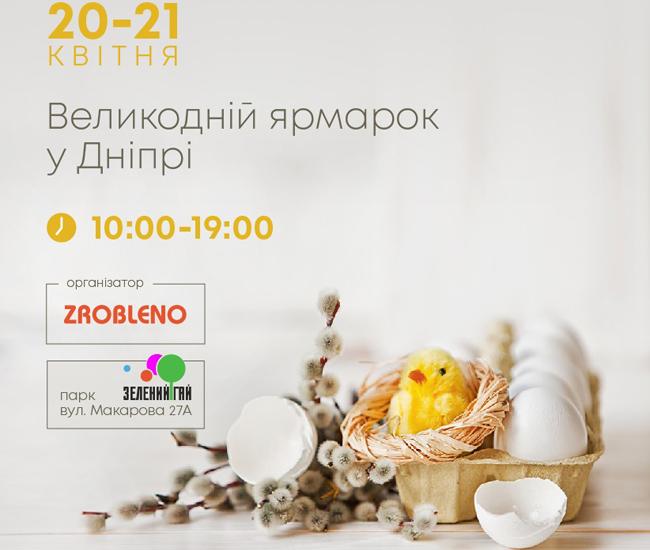 20-21 апреля в Днепре пройдет Пасхальная ярмарка