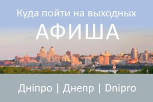 Куда пойти на этих выходных: обзор интересных событий в городе 19-21 апреля