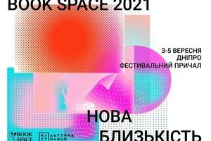 «Book Space-2021»: когда состоится и что подготовили для гостей фестиваля