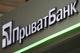 ПриватБанк скоро выставят на продажу – НБУ