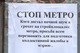 «Стоп метро!» — листовки с таким призывом появились вдоль всего проспекта Яворницкого