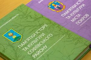 В Днепропетровской ОГА презентовали новые книги о достопримечательностях региона