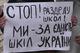 Споры о реформе школьного образования по-днепровски продолжаются: родители защищают свои права в суде