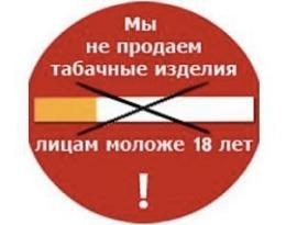 мы не продаем табачные изделия детям
