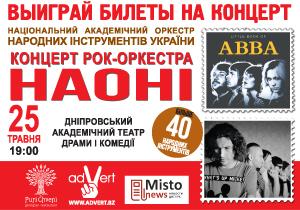 Виграй квитки на концерт