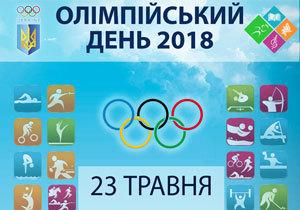 В Днепре пройдет «Олимпийский день-2018»
