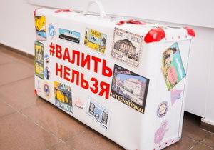 «Валить нельзя остаться». Как днепровские активисты вместе с министром здравоохранения ставили запятую в предложении