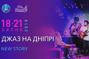 Регистрация в бесплатную фан-зону фестиваля «Джаз на Днепре-2019. New story» закончится досрочно, как только закончатся места