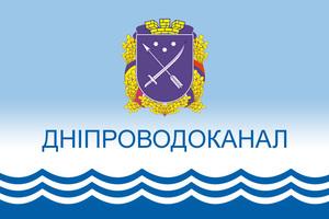 28 и 29 мая на ряде улиц левого берега Днепра отключат воду