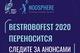 Фестиваль BestRoboFest, проходящей в Днепре, переносится