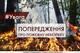 На Днепропетровщине объявлено предупреждение о пожарной опасности