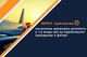 АМКУ заблокировал 1,5 млрд грн  государственной помощи на строительство аэродрома в Днепре