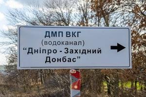 Отключение водоканала «Днепр-Западный Донбасс»: мэры Павлограда и Терновки должны финансово поддержать свои водоканалы