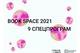 «Book Space» оголосив спецпрограми цьогорічного фестивалю
