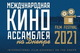 В Днепре готовятся к Международному кинофестивалю