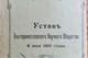 Первому научному обществу Днепра – 120 лет