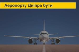 Несмотря на блокировку АМКУ, строительство аэропорта продолжается
