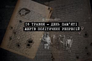 В Украине – День памяти жертв политических репрессий: о чем стоит вспомнить