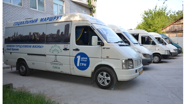 В Днепропетровске появились