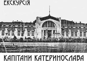 У Дніпрі пройде екскурсія «Капітани Катеринослава» присвячена міським головам Катеринослава