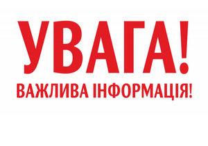 Внимание! 27 июня в центре Днепра будут проводиться взрывные работы на строительстве метрополитена