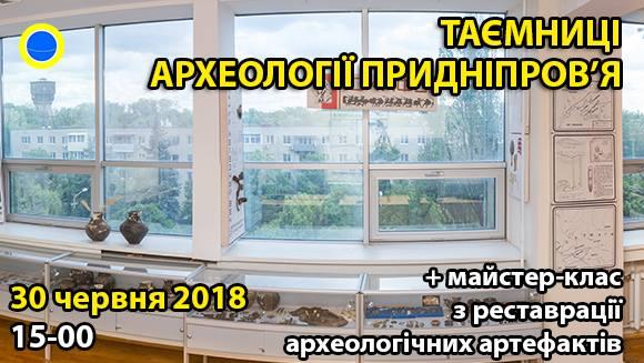 30 июня откроют тайны археологии Приднепровья | Днепровский ...