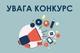 Жителей Днепропетровщины приглашают принять участие в конкурсе молодежных проектов