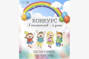 """Фонд Вилкула """"Украинская перспектива"""" ко Дню защиты детей запустил новый конкурс в Facebook"""